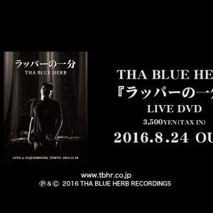 北海道札幌代表 THA BLUE HERB のラッパー tha BOSS のツアー・ファイナルを収めたライブDVD『ラッパーの一分』の予告映像が公開!