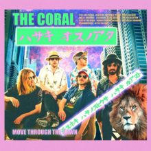 The Coral、ニューアルバム『Move Through The Dawn』をリリース決定!