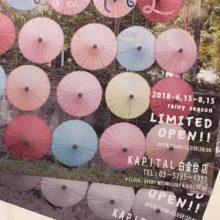 Kapital (キャピタル) 白金台店が期間限定オープン!