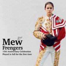 MEW、デビュー作『Frengers』の15周年を記念した完全再現ツアーが11月に決定!