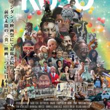 """奇才 Flying Lotus 初長編監督作、""""史上最もグロテスクな映画"""" とも称された問題作が日本公開決定!"""