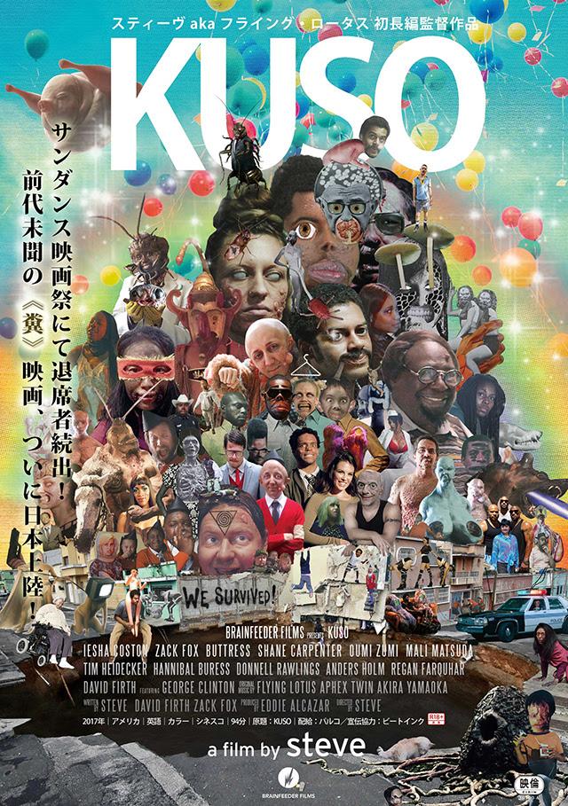 Flying Lotus 映画