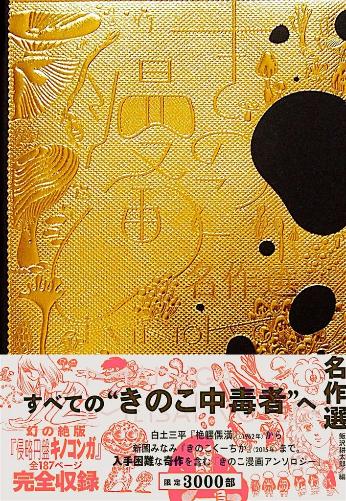 きのこ漫画_カバー表1_small