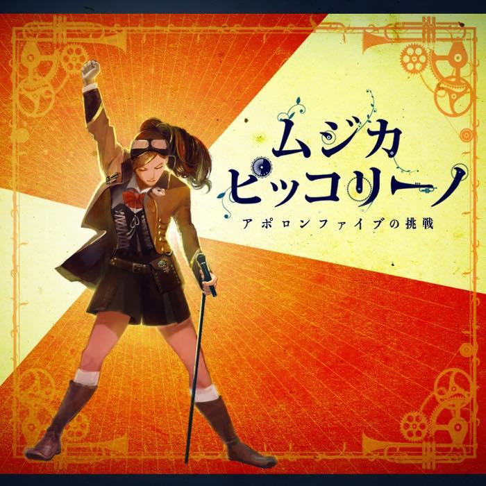 『ムジカ・ピッコリーノ』第5シリーズCD