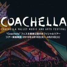 コーチェラ・フェスティバル、オフィシャル・パッケージ・ツアー2019年も発売決定!