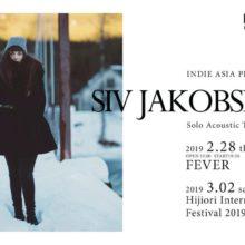 北欧ノルウェーの才女、Siv Jakobsen (シフ・ヤコブセン) の初来日公演が決定!