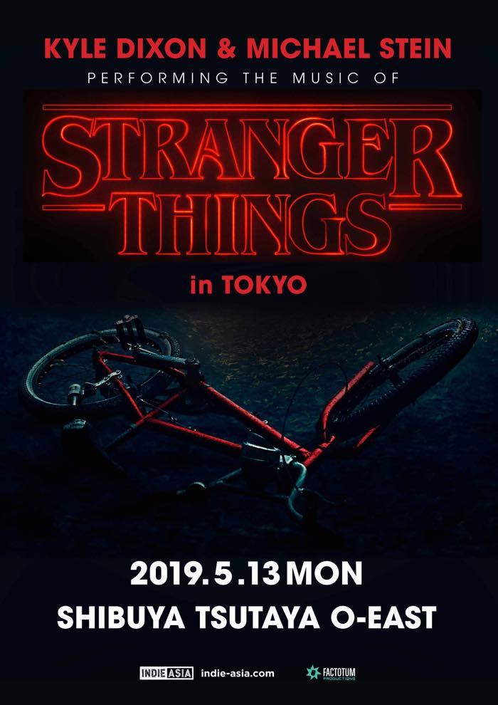 ストレンジャー・シングス (Stranger Things) 未知の世界