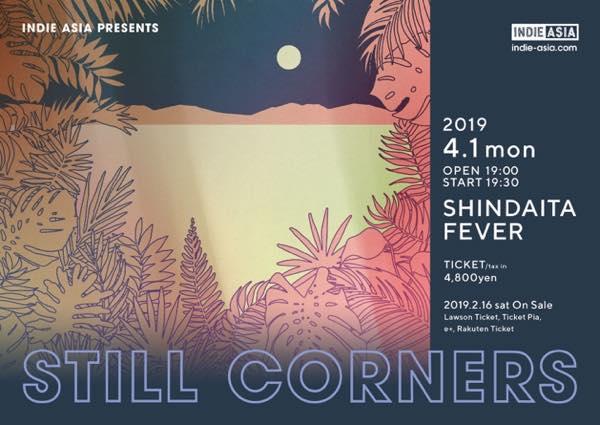 Still Corners 来日公演