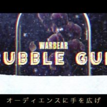 warbear が新曲「Bubble Gum (Early Take)」を公開!