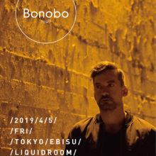 BONOBO (ボノボ) がDJセットで緊急来日決定、リキッドルームにて一夜限りのスペシャルパーティー開催!