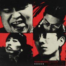 世界的な活躍を展開する中国のラップ・グループ Higher Brothers がアルバム『Five Stars』をリリース!