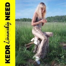 モスクワのエレクトロ・アーティスト Kedr Livanskiy、セカンドアルバム『Your Need』を 5/3 リリース!