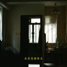 香港のインディーポップ・デュオ my little airport がニューシングル「下了兩天雨」を公開!