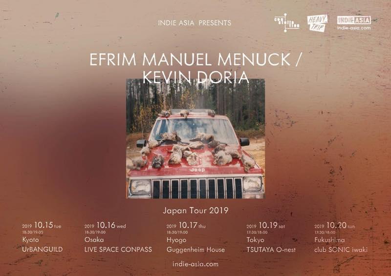 Efrim Manuel Menuck & Kevin Doria