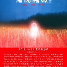全感覚祭 19 -NEW AGE STEP- 第1弾TOKYO出演アーティスト発表&メインビジュアルを公開!