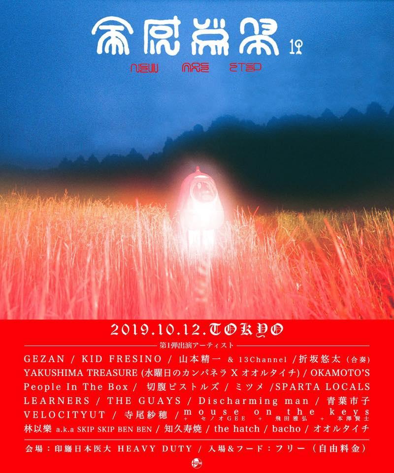 全感覚祭 19