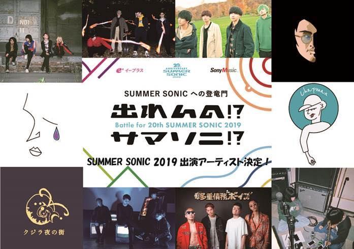『出れんの!?サマソニ!?2019』、SUMMER SONIC 出演アーティスト発表!