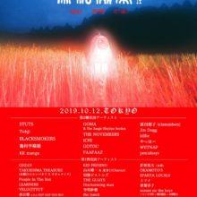 全感覚祭 19 -NEW AGE STEP- 今年は東京と大阪で2DAYS開催!