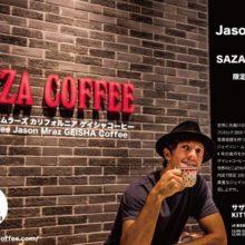 Jason Mraz が栽培したゲイシャコーヒーがサザコーヒーKITTE丸の内店で販売!