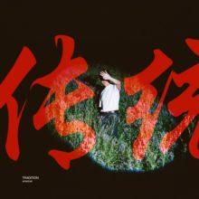 中国系カナダ人ミュージシャン Monsune、デビューEP『Tradition』をリリース!
