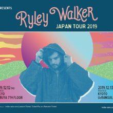 シカゴ出身のSSW/ギタリスト Ryley Walker の来日公演が12月に東京と京都で決定!