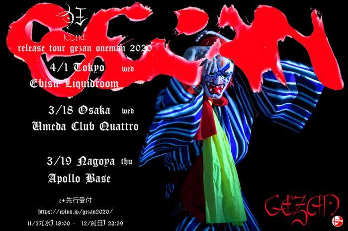GEZAN Tour