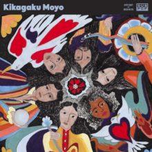 Kikagaku Moyo、USインディーズの名門 Sub Pop からニューシングル「Gypsy Davey」をリリース!
