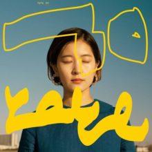 YeYe、3年ぶりのニューアルバム『30』を 3/18 リリース!