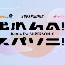 「出れんの!?サマソニ!?」が「出れんの!?スパソニ!?」として東京・大阪2会場で開催決定!
