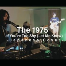 BBHF が The 1975 の「If You're Too Shy (Let Me Know)」日本語カバーを公開!
