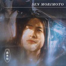 Sen Morimoto、セルフタイトルのアルバム『Sen Morimoto』を 10/23 リリース決定!