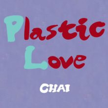 CHAI、SUB POP 契約後第二弾シングルとなる、竹内まりやの名曲「Plastic Love」カバーをリリース!