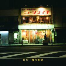 my little airport、ニューシングル「散步之年」のリリックビデオを公開!